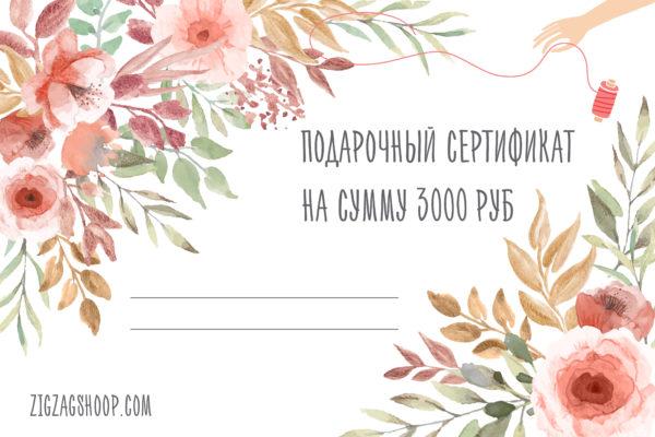 Подарочный сертификат - ZIGZAG SHOP